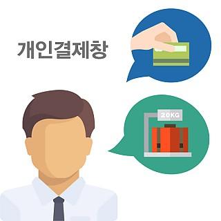 박*영 고객님 개인결제창