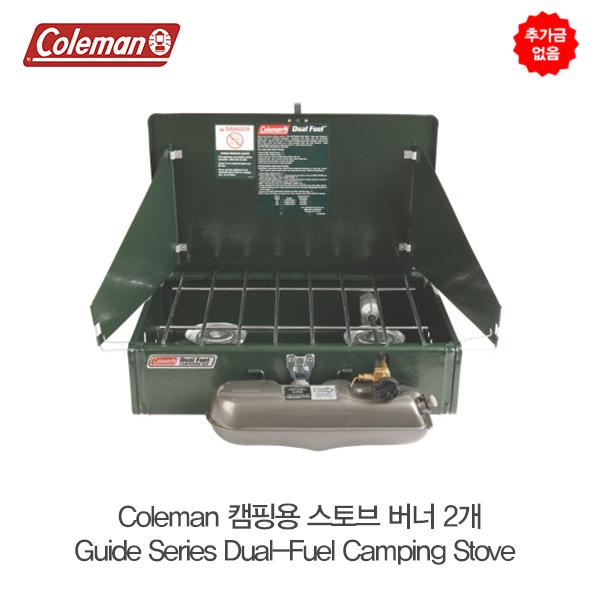 추가금없음  콜맨 캠핑용 스토브 버너2개 Coleman Guide Series Dual-Fuel Camping Stove